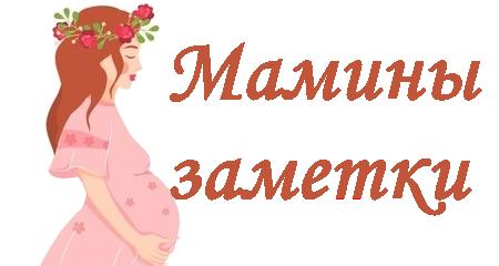 Дети, отношения, красота, здоровье - Мамина записная книжка