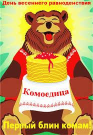 масленица славянская история возникновения комоедица