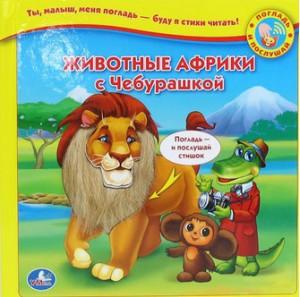 Что подарить ребенку на 1 год. Интерактивные книжки