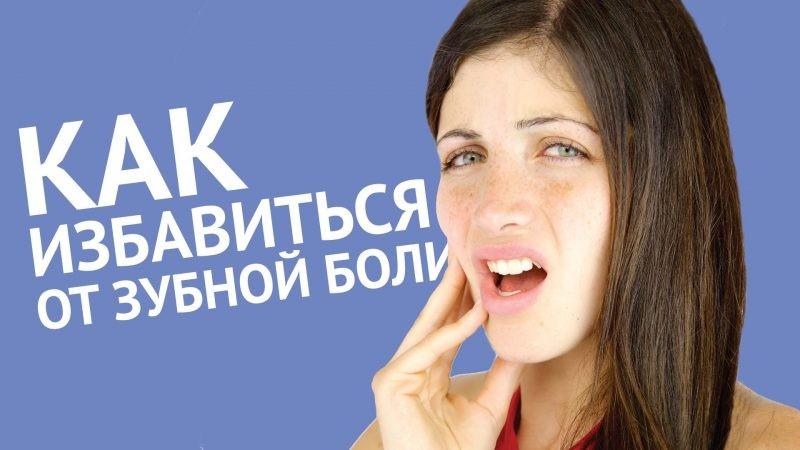 Мовалис при зубной боли