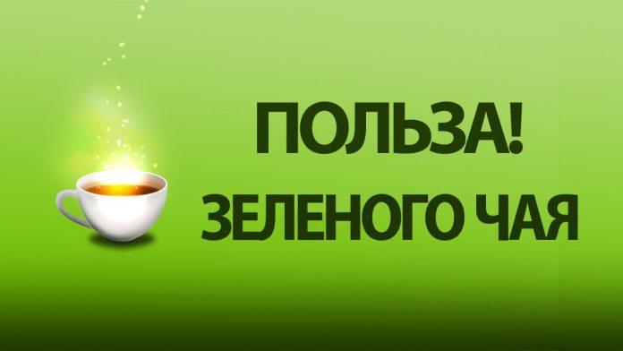 maxresdefault 2 696x392 - Польза зеленого чая: причины пить его ежедневно