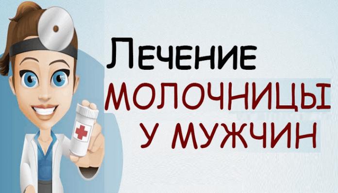 lechenie molochnitsyi u muzhchin 696x398 - Лечение молочницы у мужчин: препараты, профилактика