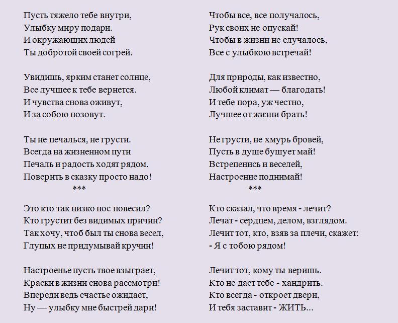 Поддержка в трудную минуту: стихи