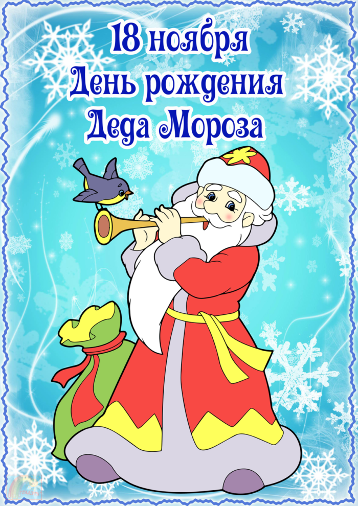День Рождения Деда Мороза